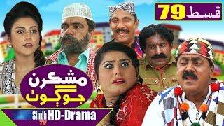 Mashkiran Jo Goth EP 79 | Sindh TV Soap Serial | HD 1080p |  SindhTVHD Drama