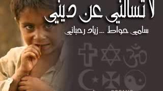 getlinkyoutube.com-زياد الرحباني ... لا تسألني عن ديني.. زياد الرحباني