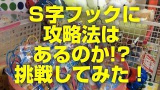 getlinkyoutube.com-UFOキャッチャー【S字フック攻略】操作技術と多少の運!?