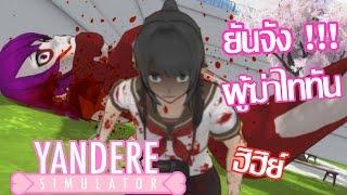 getlinkyoutube.com-Yandere Simulator#22  ไททันอาบน้ำ ไททันกินข้าว ไททันใส่ชุดนักเรียน Titan is Everything WTF#^%$#@!?