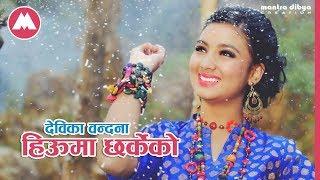 getlinkyoutube.com-Devika Bandana | Heeu Ma Chharkeko | 2015