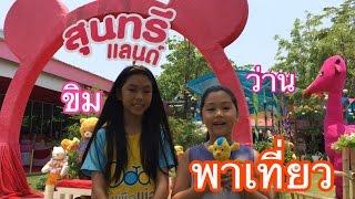 getlinkyoutube.com-ขิม ว่าน พาเที่ยวสุนทรีแลนด์ แดนตุ๊กตา