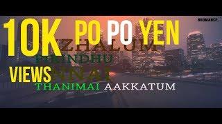 PO PO YEN LYRICAL VIDEO -  A H Kaashif | Sid Sriram