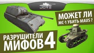getlinkyoutube.com-Разрушители Мифов #4: Может ли МС-1 убить Maus?