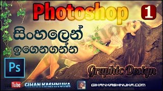 getlinkyoutube.com-Photoshop Sinhalen : Photoshop Sinhala Tutorials