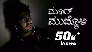 Moog Muchkoli ಮೂಗ್ ಮುಚ್ಕೊಳಿ New Kannada Comedy Short Film 2015