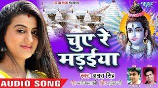 #Akshra Singh का सबसे धमाकेदार काँवर गीत 2018 - Chue Re Madaiya - Bhojpuri Kanwar Songs 2018