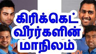 கிரிக்கெட் வீரர்களின் மாநிலம் | Indian Cricketer born | Tamil cinema news |  Cinerockz