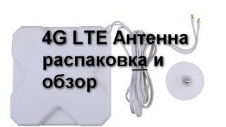 4G LTE антенна - распаковка и тестирование