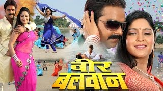 getlinkyoutube.com-वीर बलवान - Veer Balwaan - Latest Bhojpuri Movie 2016 - Bhojpuri Full Film | Pawan Singh