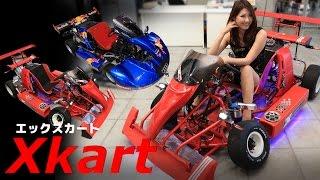 公道OK「Xカート」!JOG系50cc2ストエンジン搭載!【2016東京オートサロン】