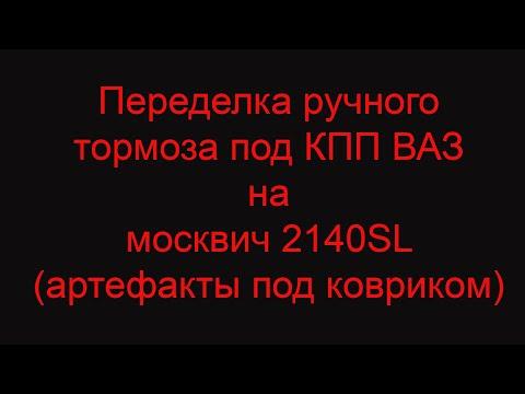 Где находятся задние тормозные диски в Москвич 2140