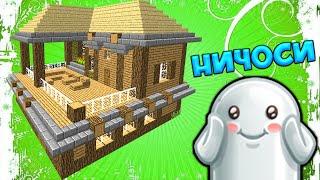 getlinkyoutube.com-Как Построить Красивый Дом в Minecraft ? :)