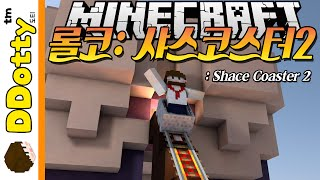 getlinkyoutube.com-레일 추가 모드!! [샤스코스터2: 롤러코스터 맵] - Shace Coaster - 마인크래프트 Minecraft [도티]