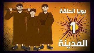 getlinkyoutube.com-بويا - الحلقة 1 - المدينة - Bouya Ep 1 - Lmdina
