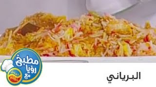 getlinkyoutube.com-مطبخ رؤيا مع نبيل - البرياني