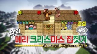 getlinkyoutube.com-양띵 [겨울모드와 가구모드로 2014 미리 메리 크리스마스 집짓기! 6편 *완결*] 마인크래프트 WinterCraft Mod + MrCrayfish's Furniture Mod