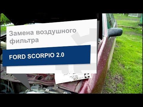 Где находится масляный фильтр в Форд Скорпио