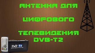 getlinkyoutube.com-Антенна для цифрового телевидения DVB-T2 своими руками