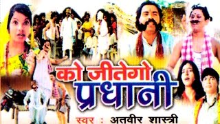 getlinkyoutube.com-Ko Jitogo Pradhani | को जीतेगो प्रधानी | Comedy Kissa