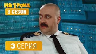 getlinkyoutube.com-На троих — 57 серия