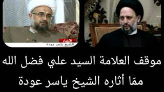 getlinkyoutube.com-ماذا يقول السيد علي فضل الله عن آراء الشيخ ياسر عودة؟