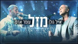 אייל גולן ועומר אדם - מזל Eyal Golan Omer Adam - Mazal I