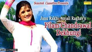 getlinkyoutube.com-Filam Chandrawal Dekhugi || फिलम चंद्रावल देखूँगी || Janu Rakhi, Anjali Ramesh || Haryanvi Hot Songs