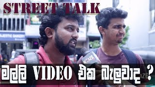 Street Talk | මල්ලි Video එක බැලුවාද ?