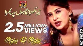Tera Mukhra Nigahwan Cheh Phirda - Mujra Hi Mujra - Album 9 - Official Video