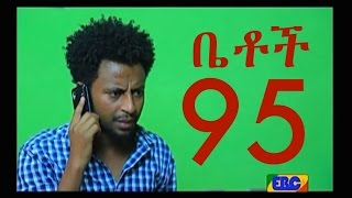 getlinkyoutube.com-Ethiopian Comedy Series Betoch Part 95