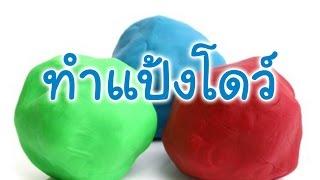 getlinkyoutube.com-วิธีทำแป้งโดว์ play doh(eng sub) Tang Tang Boy