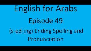 getlinkyoutube.com-Episode 49    (s-ed-ing) Ending Spelling and Pronunciation