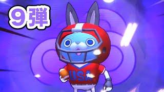 getlinkyoutube.com-アメフトスタイルUSAピョン登場!!妖怪ウォッチともだちウキウキペディア9弾 #14 Yo-kai Watch