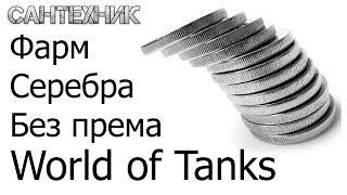 getlinkyoutube.com-Фарм (заработок) серебра без према и и прем-танков
