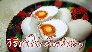 getlinkyoutube.com-วิธีทำไข่เค็ม ง่ายๆ แค่ใช้เกลืออย่างเดียวเท่านั้น