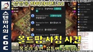 getlinkyoutube.com-[Clash of Clans]올드팝 사칭사건-546일째 생방송하이라이트-스탠마시의 COC