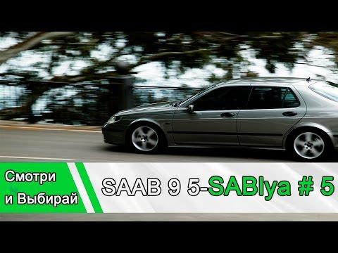 SAAB 9 5 Sablya: Ремонт подвески 5