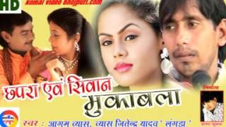 chhapra & siwan mukabla, singer-jitendar yadav ( langar )