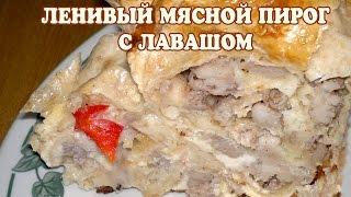 getlinkyoutube.com-Мясной пирог из лаваша. Пирог из лаваша.