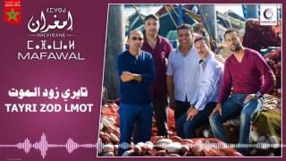 Imghrane - Tayri Zod Lmot (EXCLUSIVE) | إمغران - تايري زود الموت