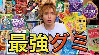 getlinkyoutube.com-地上最強グミを作ってみた!【採点編】lot of a Japanese gummy PDS