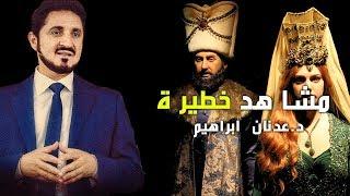 getlinkyoutube.com-مشهد محذوف من مسلسل حريم السلطان :: د.عدنان ابراهيم