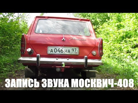 Звук двигателя Москвич-408