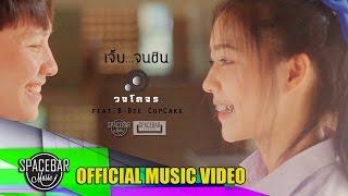 getlinkyoutube.com-เจ็บจนชิน-วงโคจร feat. บีบี คัพเค้ก [OFFICIAL MV]