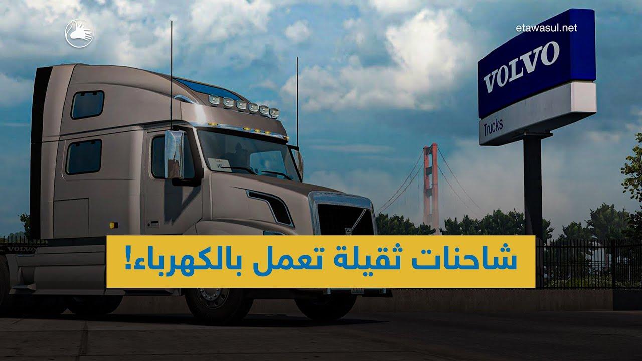 الشاحنات الكهربائية الثقيلة في طريقها إلى السوق.. شاهد إبداعات شركة فولفو السويدية