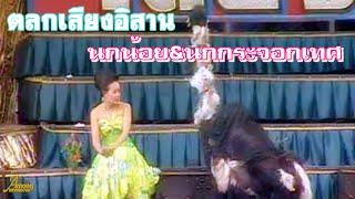 getlinkyoutube.com-ตลกเสียงอิสาน ตอน นกน้อยปะทะนกกระจอกเทศ (ฮาที่สุด)