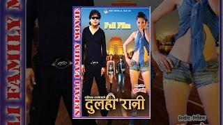 getlinkyoutube.com-Dulahi Rani - Nepali Full Film - Comedy Movie