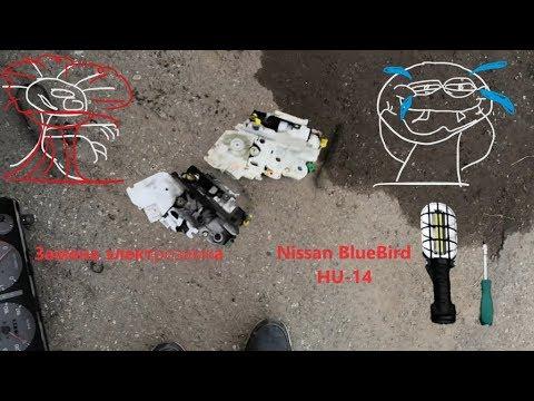 Замена электро замка на Nissan ...