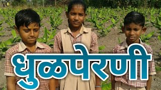 इ.4 थी- मराठी धुळपेरणी Std.4th Marathi Poem - DHULPERNI Educational Video jjharale